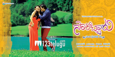 Sarocharu-Movie