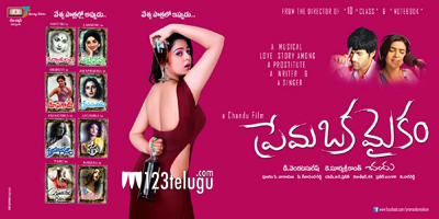 Prema_Oka_Maikam_Enlish_Review
