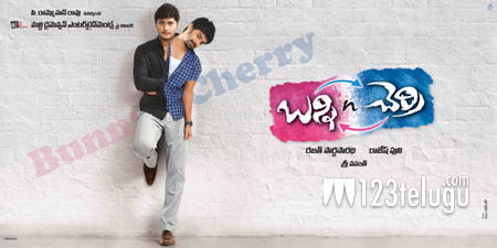 bunny_n_cherry_movie_firstl
