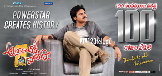 attarintiki-daaredi-100-days