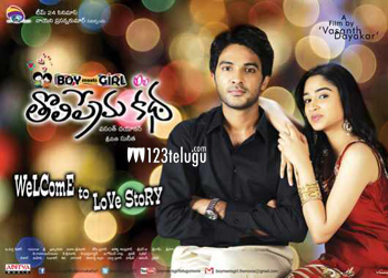 Boy-Meets-Girl-Tholiprema-K