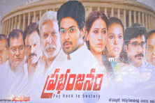 Prabhanjanam-review