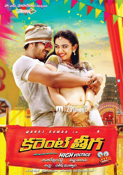 Current-Theega-Review