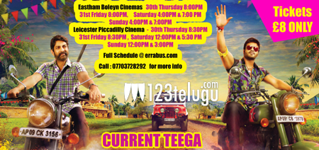 current-theega12