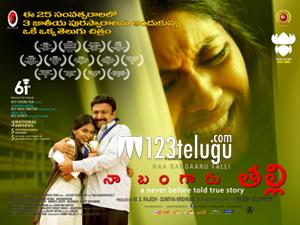 na-bangaru-thalli-review