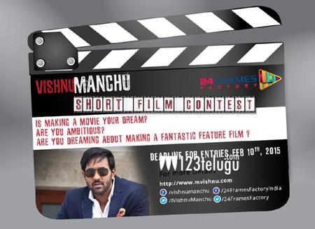 manchu-vishnu-film-contest