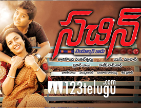 Sachin Tendulkar kadu Movie Review