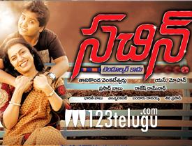 Sachin Tendulkar kadu Movie Review