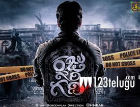 Raju Gari Gadhi review