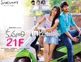Cheekati-Raajyam-movie-revi