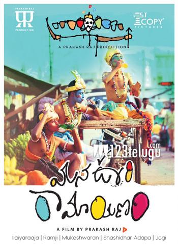 mana-oori-ramayanam