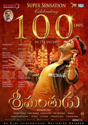 srimanthudu-100days