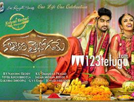 Kalyana Vaibhogame Review