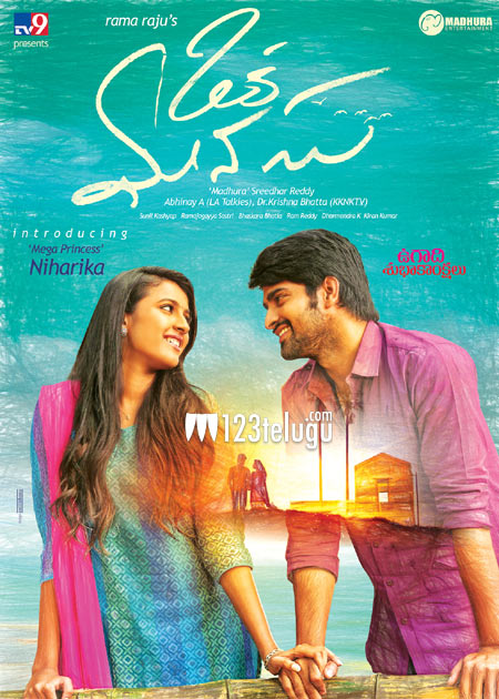 OKA-MANASU-FIRST-LOOK
