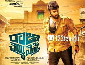 Raja Cheyyi Vesthe Review