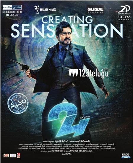 Cinejosh Com Suriya Following Unbelievable In Telugu: Press Note : 24, Suriya's Biggest Hit In Telugu