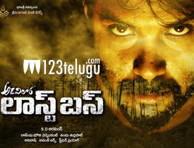 Adavi Lo Last Bus Review