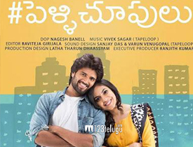 pelli-choopulu-review