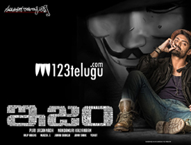 isam movie review