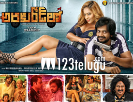 Araku Road Lo Review