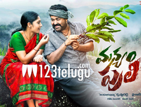 Manyam Puli Review
