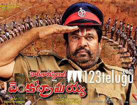 Head Constable Venkatramaiah Review