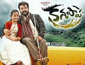 Kanupapa Review