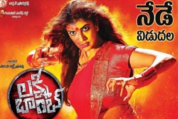 Lakshmi Bomb Telugu Movie Review | Lakshmi Manchu Lakshmi
