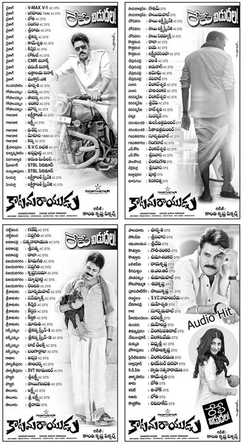 Katamarayudu Movie Uttarandhra Theaters List