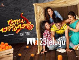 Babu Baga Busy movie review