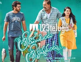 Sriramudinta Srikrishnudanta movie review