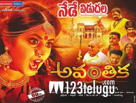 Avanthika movie review