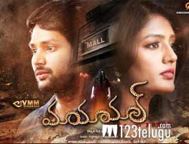 Maya Mall movie review
