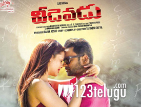 Veedevadu movie review