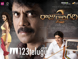 Raju Gari Gadhi 2 movie review
