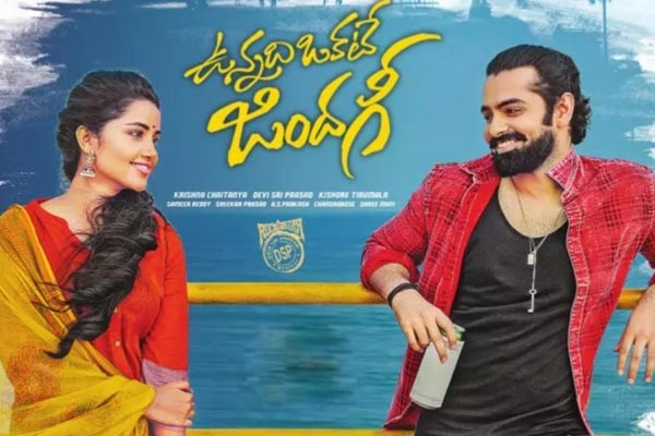 Vunnadhi Okate Zindagi Telugu Movie Review | Ram Vunnadhi Okate
