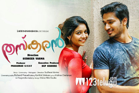 Nikhil-Swathi's hit crime comedy to release in Malayalam | 123telugu com