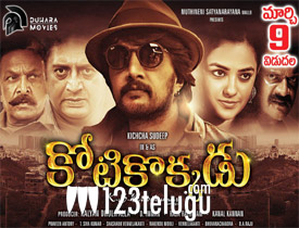 Kotikokkadu movie review