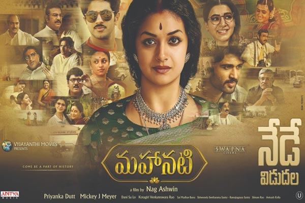 Mahanati Telugu Movie Review Keerthy Suresh Mahanati