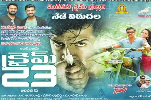 Crime 23 Telugu Movie Review 123telugu Com