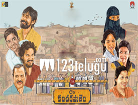 Care of Kancharapalem Telugu Movie Review | 123telugu com