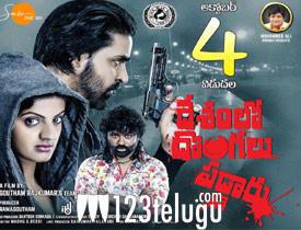 Desham Lo Dongalu Paddaru movie review