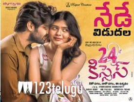 24 Kisses movie review