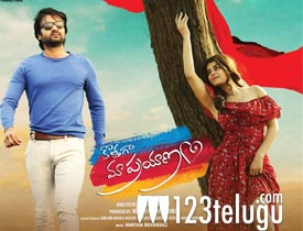 KothagaMaaPrayanam movie review
