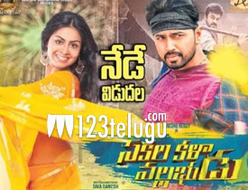 Sakalakalavallabhudu movie review