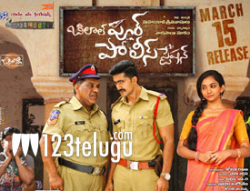 Bilalpur Police Station movie review