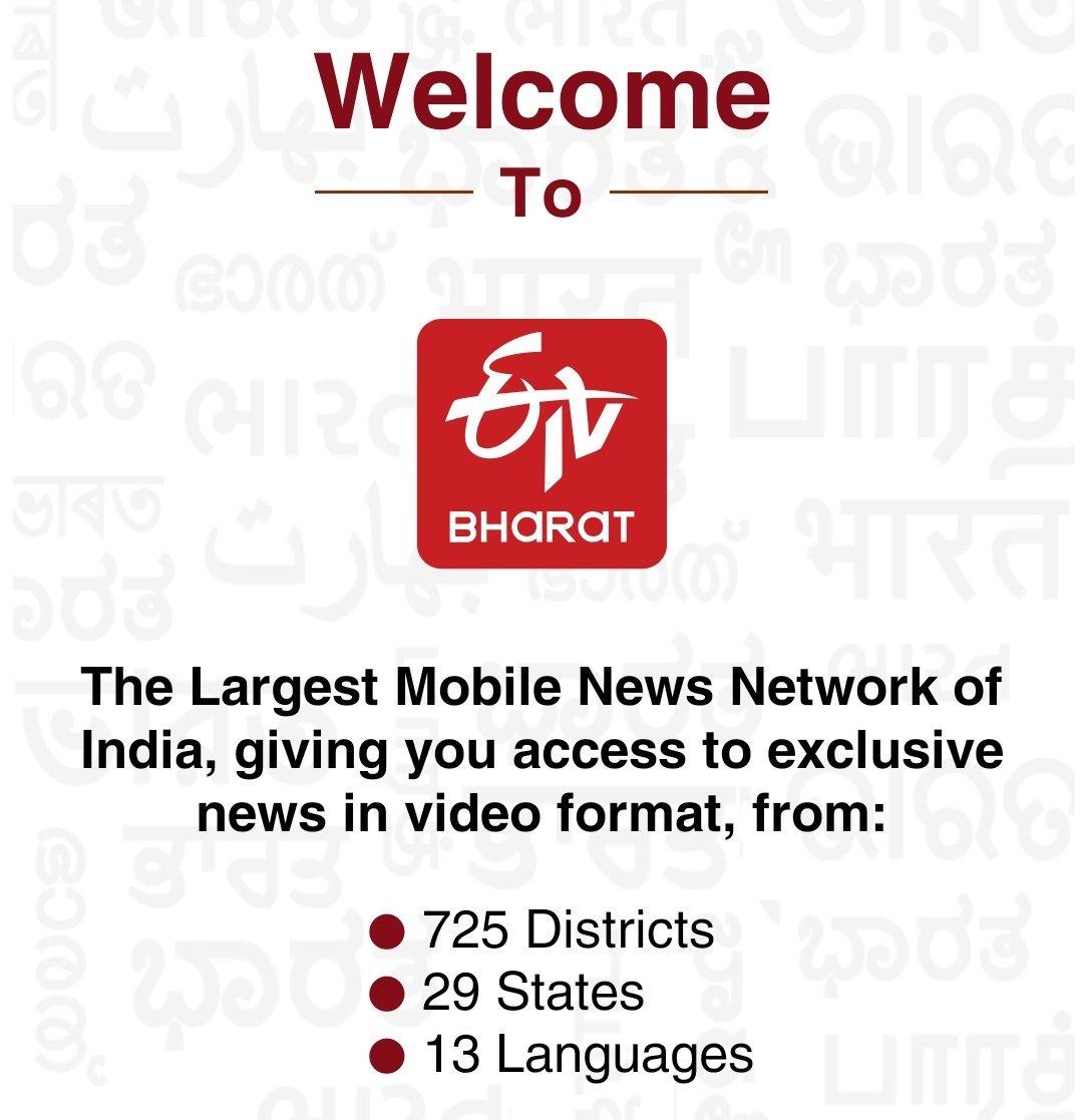 ETV Bharat Mobile App