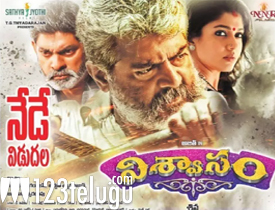 Viswasam Telugu Movie Review 123telugucom