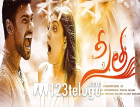 Sita movie review