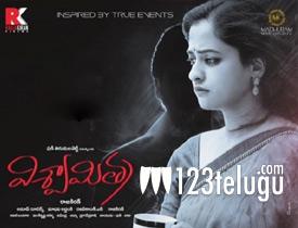 Vishwamitra movie review